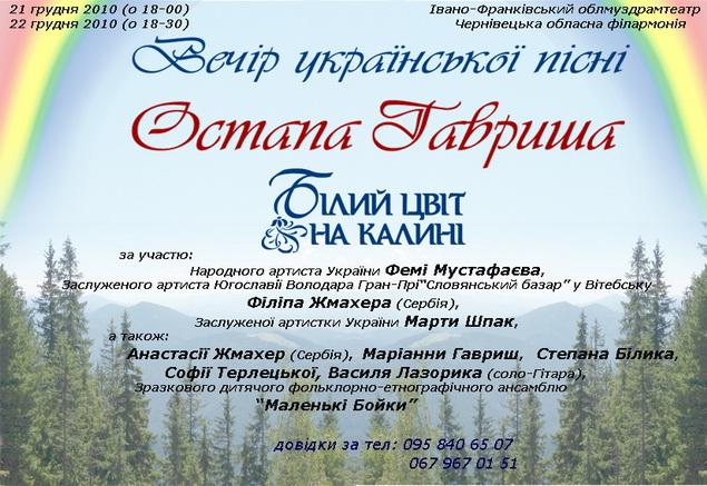 Вечір Української пісні Остапа Гавриша